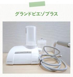 ⑬歯科用超音波治療器_グランド-ピエゾ-プラス