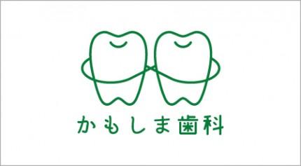 かもしま歯科_ロゴマーク