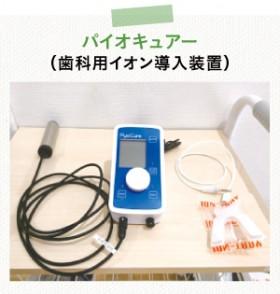 ⑧歯科用イオン導入装置(パイオキュアー)