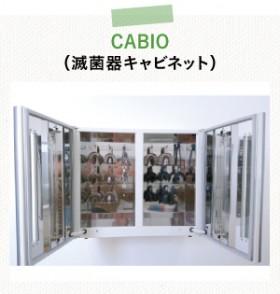 ⑰滅菌器キャビネット-CABIO