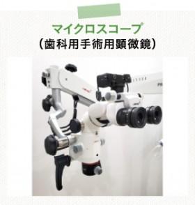 ⑤マイクロスコープ(歯科用手術用顕微鏡)
