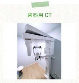 ③歯科用CT